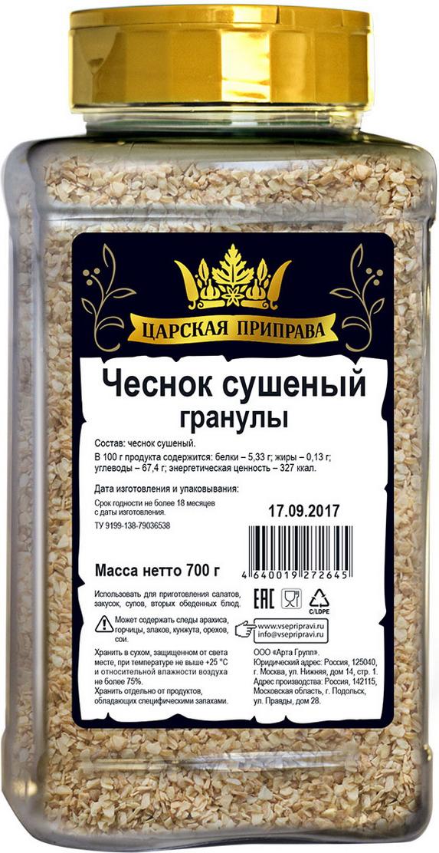 Царская приправа Чеснок сушеный гранулы, 700 г чеснок соло 250 г