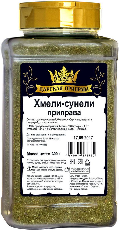 Царская приправа Приправа хмели-сунели, 300 г приправа хмели сунели gusly