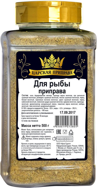 Царская приправа Приправа для рыбы, 500 г фартук arloni пряные травы