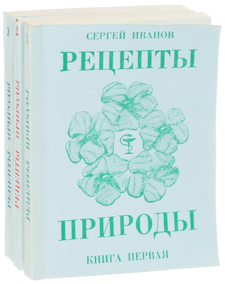 С. И. Иванов Рецепты природы (комплект из 3 книг)