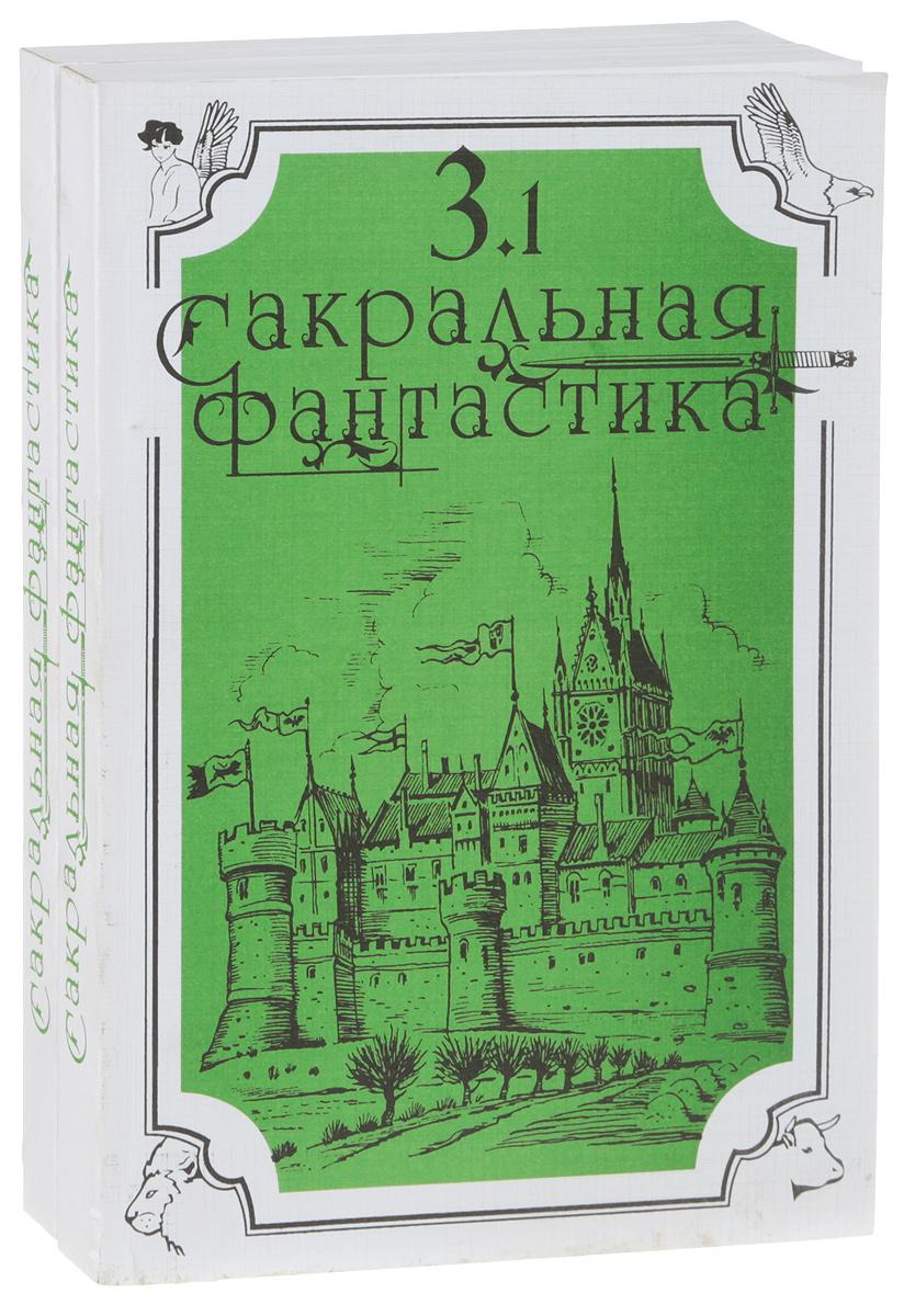 Сакральная фантастика 3 (комплект из 2 книг)