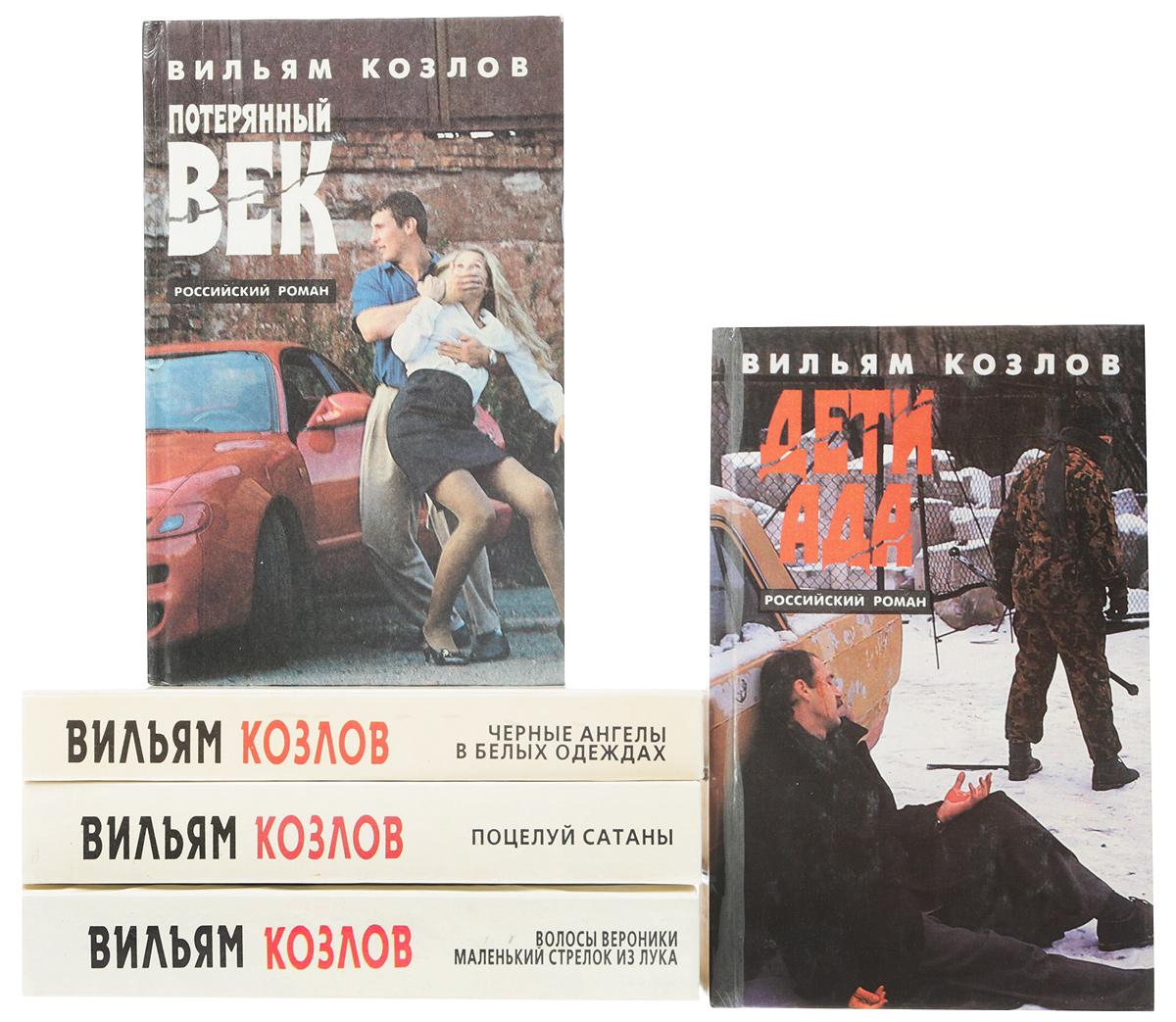 Вильям Козлов Вильям Козлов (комплект из 5 книг)