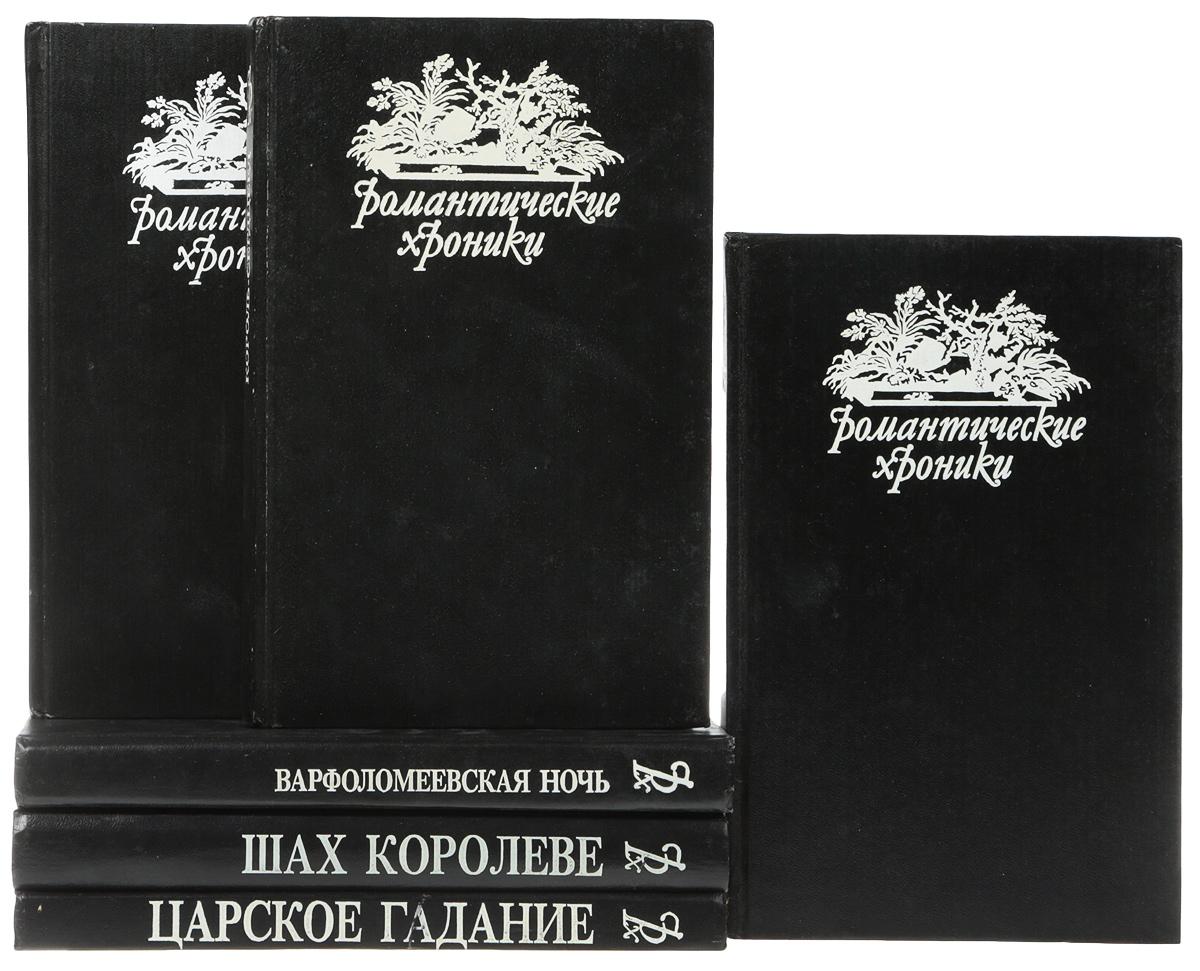 Романтические хроники (комплект из 6 книг)