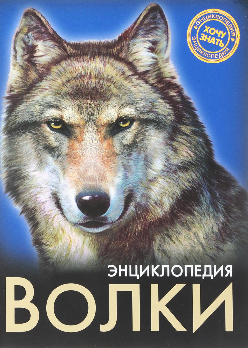 А. Визаулин Энциклопедия. Волки
