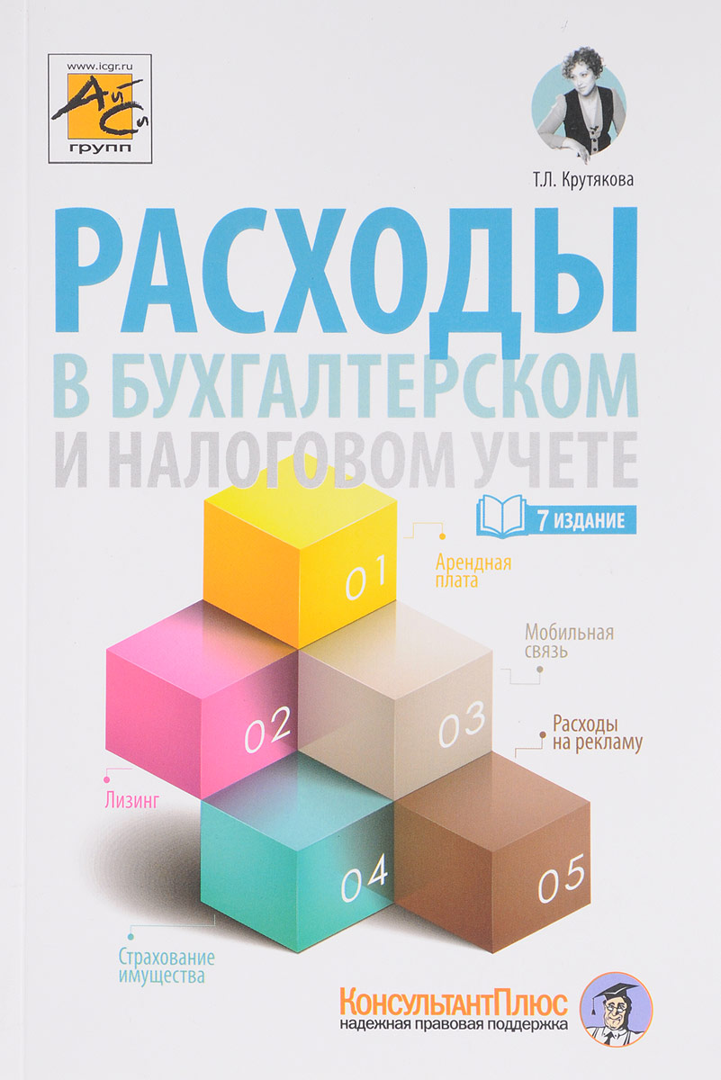 Т. Л. Крутякова Расходы в бухгалтерском и налоговом учете
