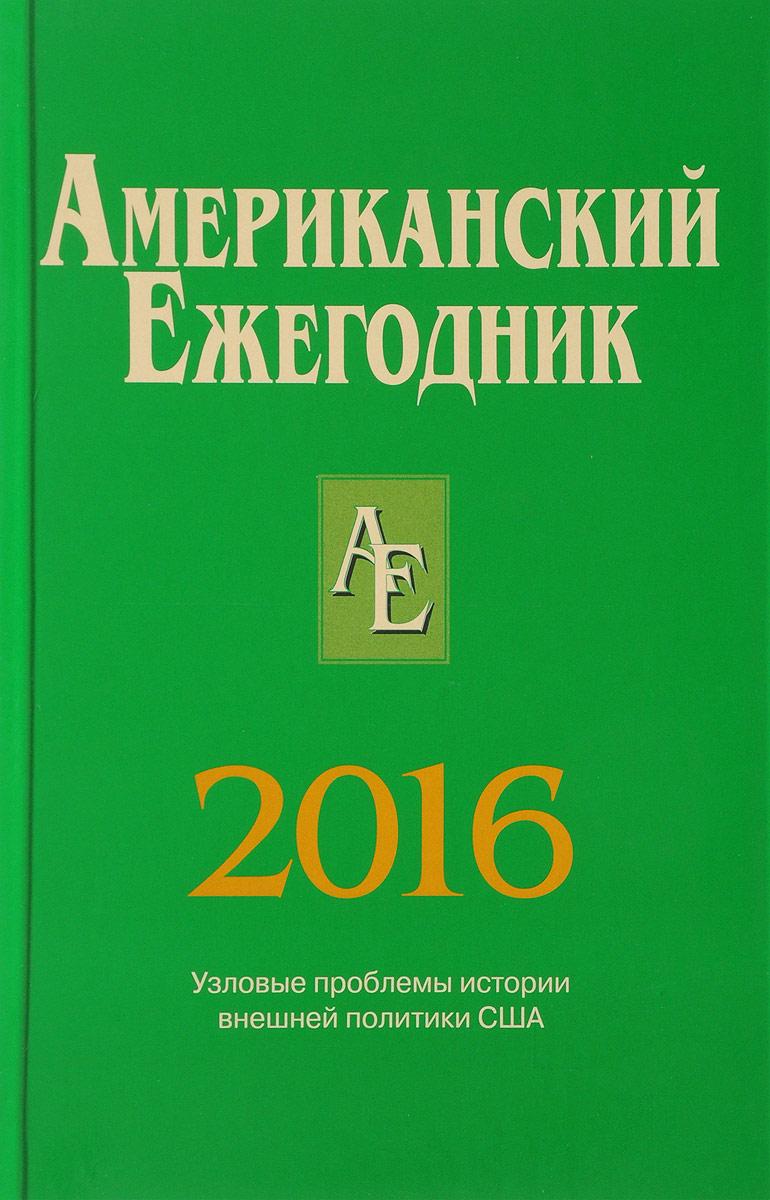Американский Ежегодник 2016 авиабилеты в сша из москвы люфтганза