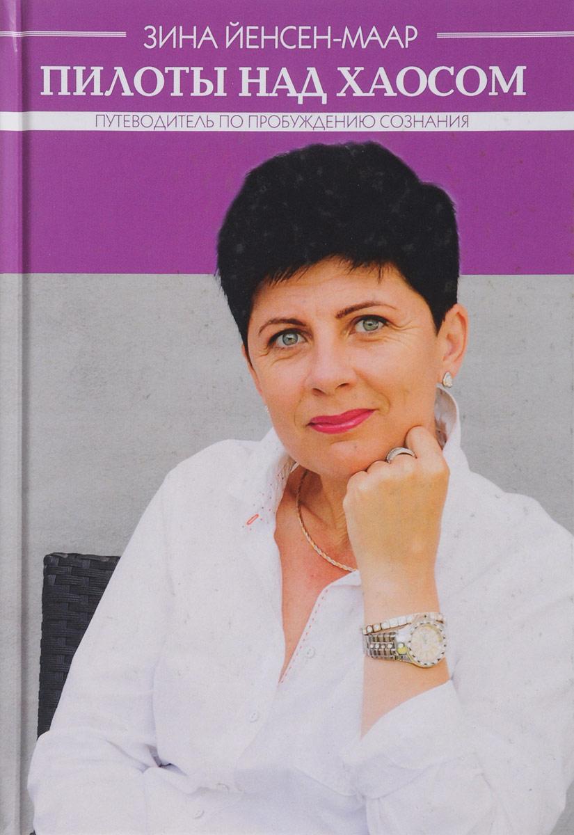 Зина Йенсен-Маар Пилоты над хаосом. Путеводитель по пробуждению сознания