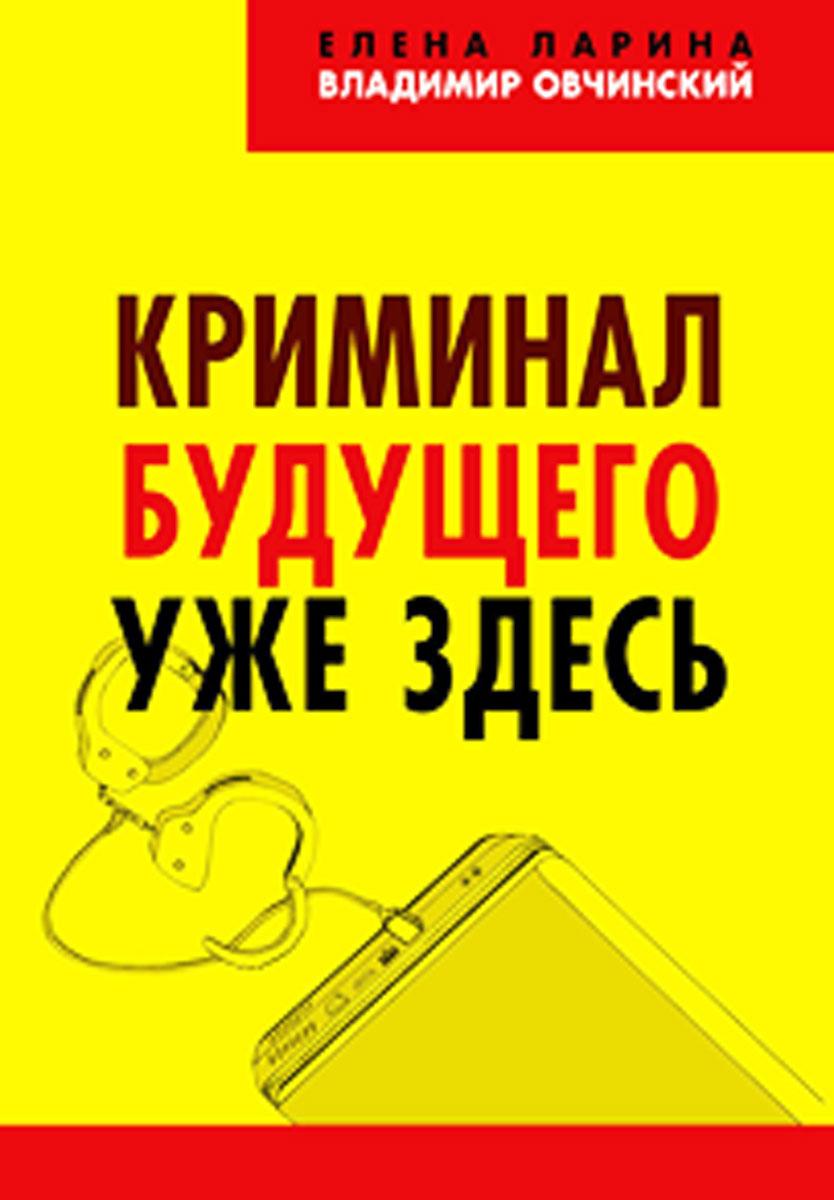 Елена Ларина, Владимир Овчинский Криминал будущего уже здесь