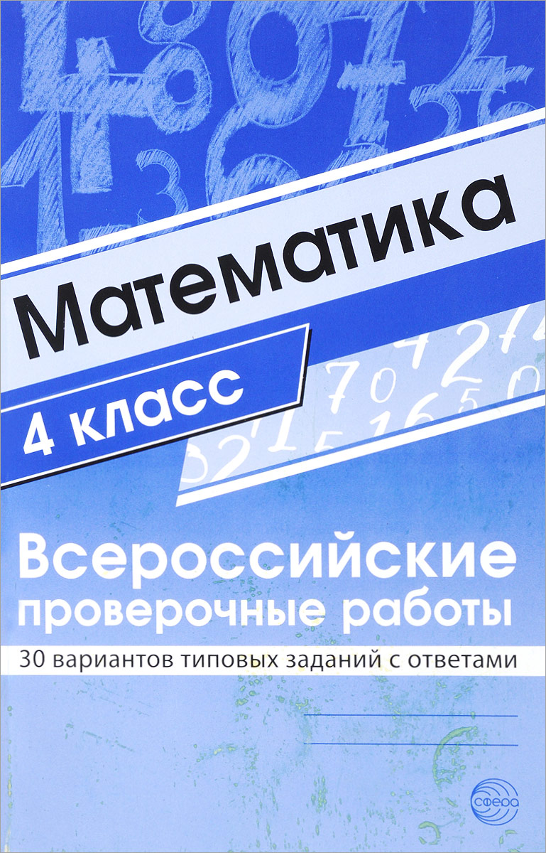 А. Б. Малюшкин, Е. Ю. Рогачева Математика. 4 класс. Всероссийские проверочные работы. 30 вариантов типовых заданий с ответами