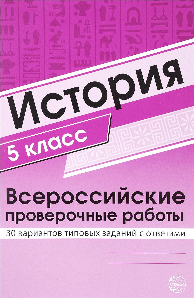 История. 5 класс. Всероссийские проверочные работы. 30 вариантов типовых заданий с ответами впр математика 4 класс 30 вариантов типовых заданий с ответами