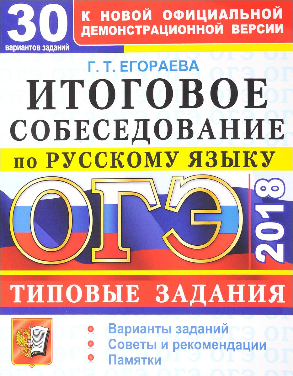 Г. Т. Егораева ОГЭ 2018. Русский язык. Итоговое собеседование. 30 вариантов заданий. Типовые задания