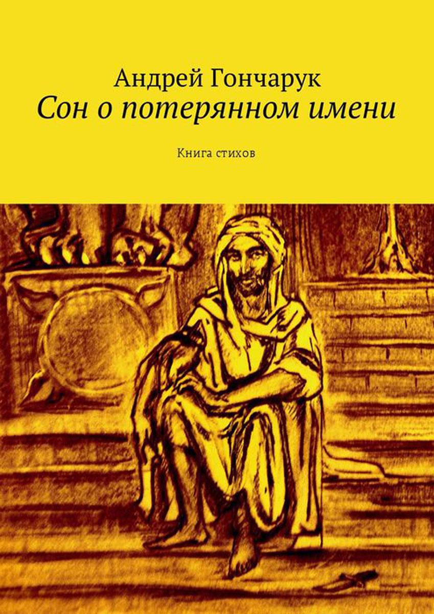 Сон о потерянном имени. Книга стихов