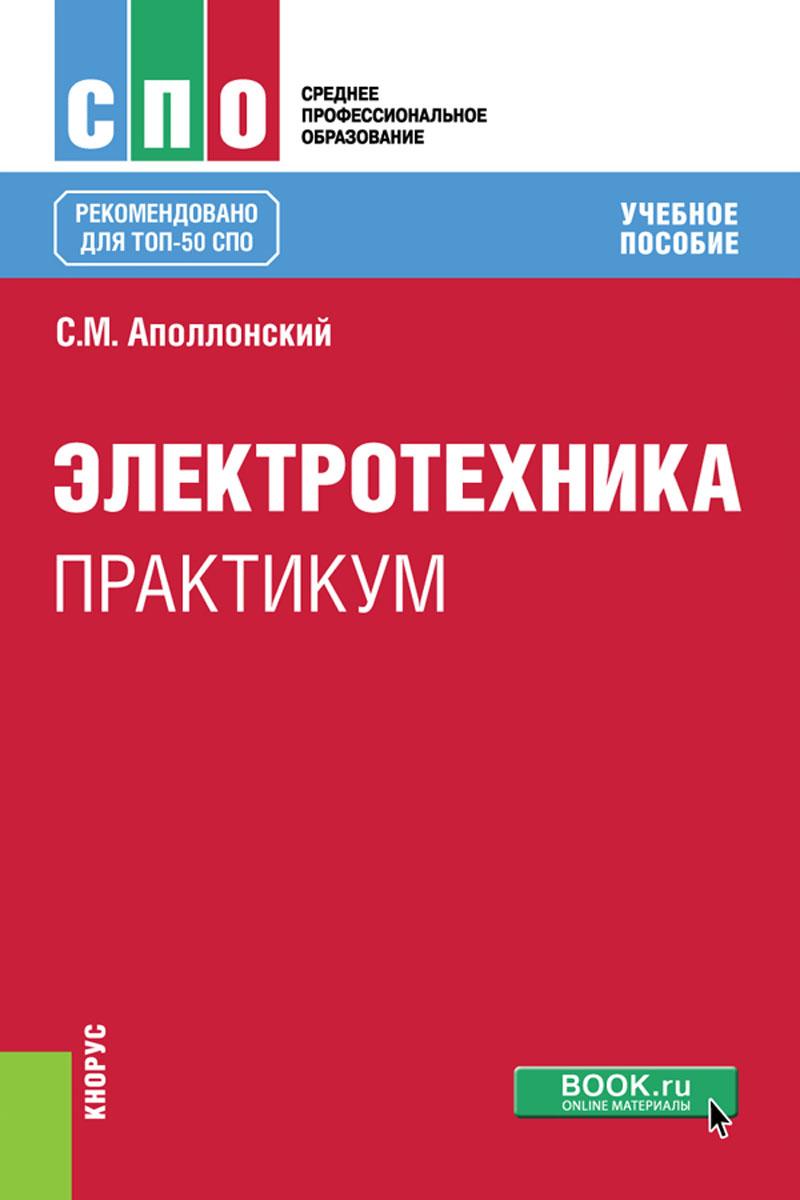 Аполлонский С.М. Электротехника. Практикум цена 2017
