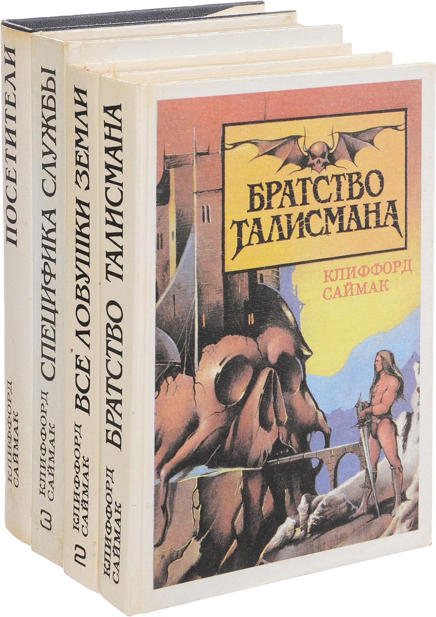 Клиффорд Саймак Клиффорд Саймак (комплект из 4 книг) клиффорд саймак миры клиффорда саймака незнакомцы во вселенной все ловушки земли