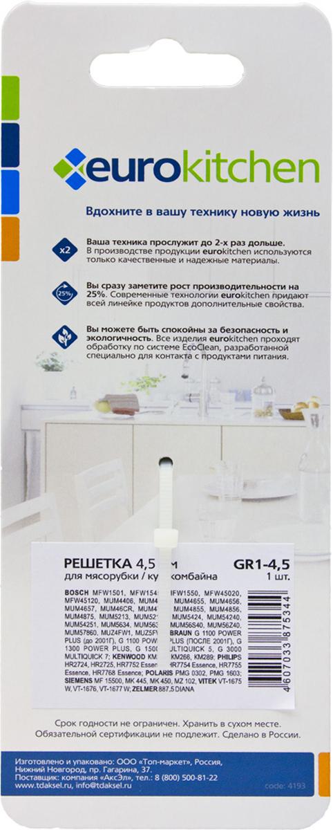Euro Kitchen GR1-4,5 Boschрешетка для мясорубки Euro Kitchen