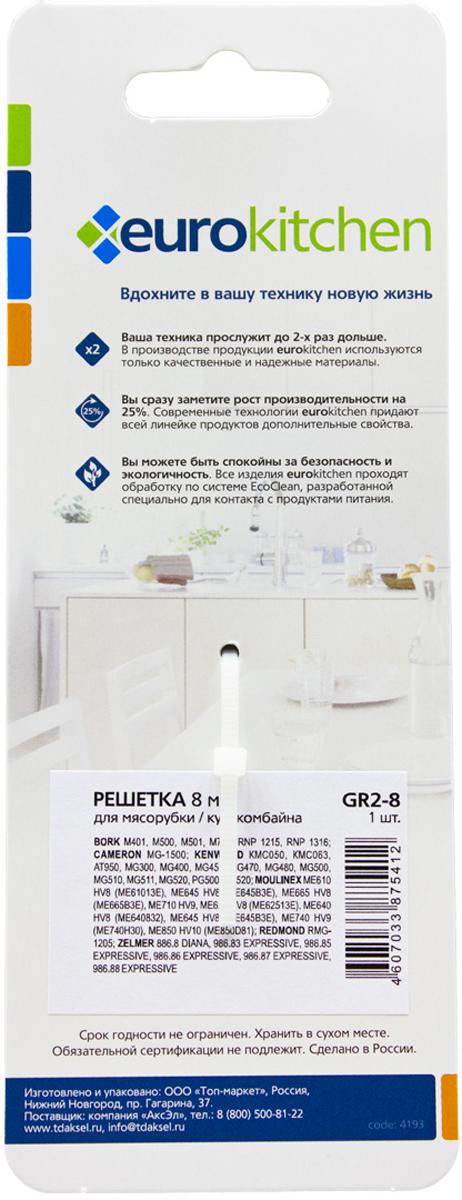Euro Kitchen GR2-8решетка для мясорубки/кухонного комбайна с мясорубкой Euro Kitchen
