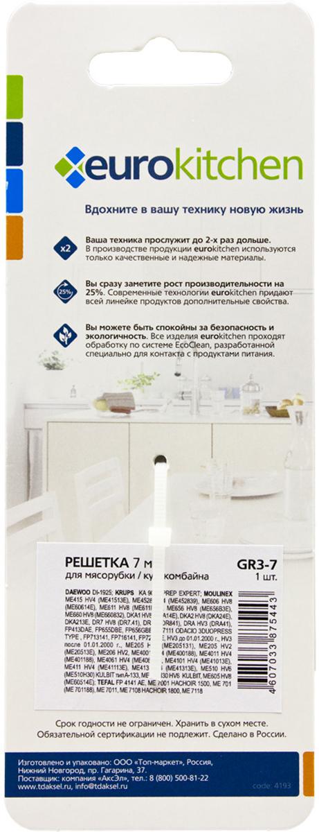 Euro Kitchen GR3-7решетка для мясорубки/кухонного комбайна Euro Kitchen