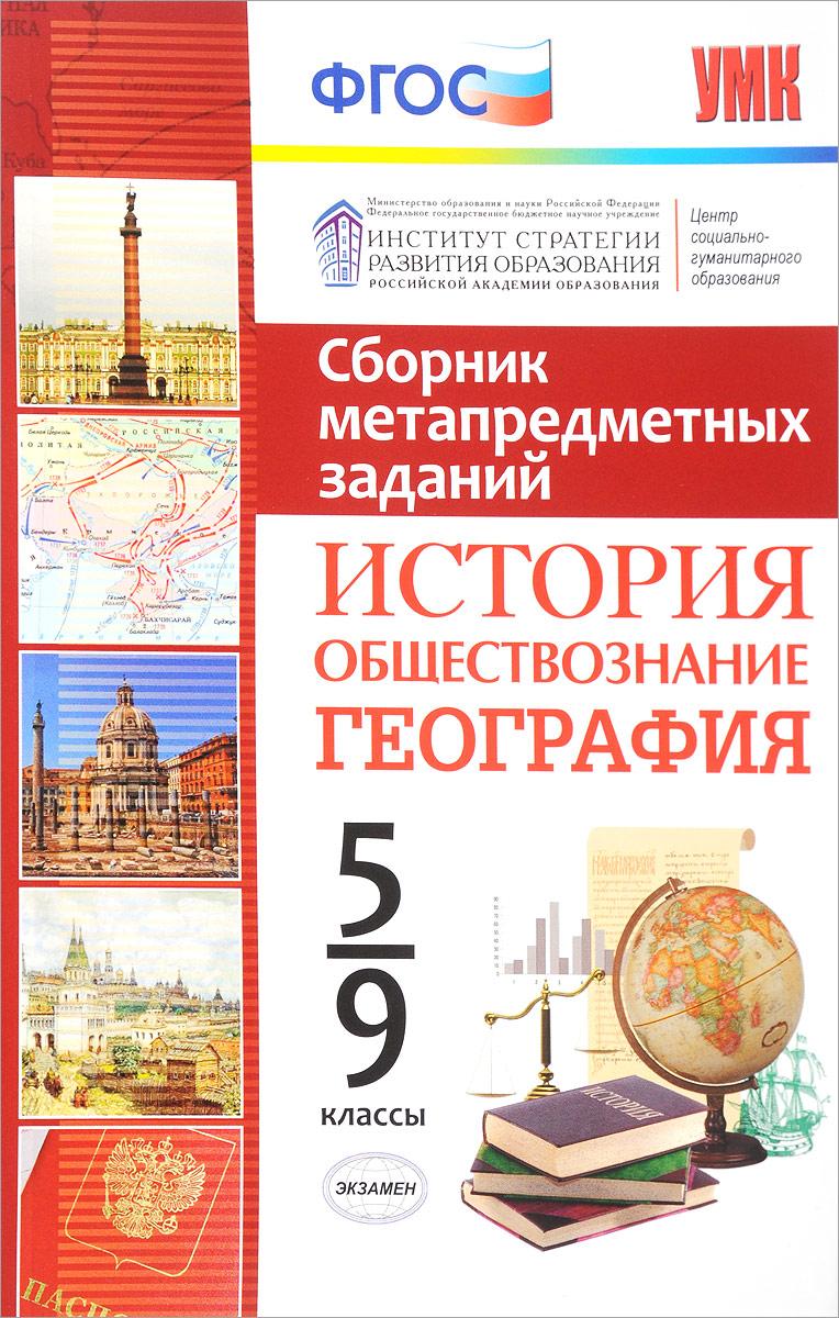 Сборник метапредметных заданий. История. Обществознание. География. 5-9 классы