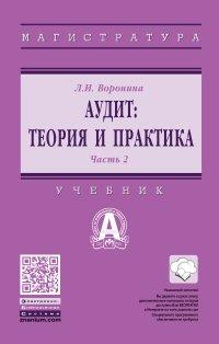 Л. И. Воронина Аудит. Теория и практика. Учебник. В 2 частях. Часть 2. Практический аудит шеремет л аудит