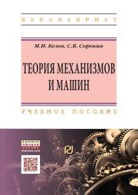М. И. Белов, С. В. Сорокин Теория механизмов и машин. Учебное пособие владимир попов теория механизмов и машин