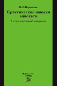 П. Е. Короткова Практические навыки адвоката. Учебное пособие