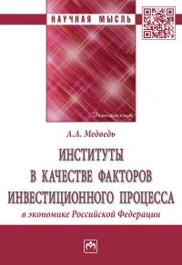 А. А. Медведь Институты в качестве факторов инвестиционного процесса в экономике Российской Федерации