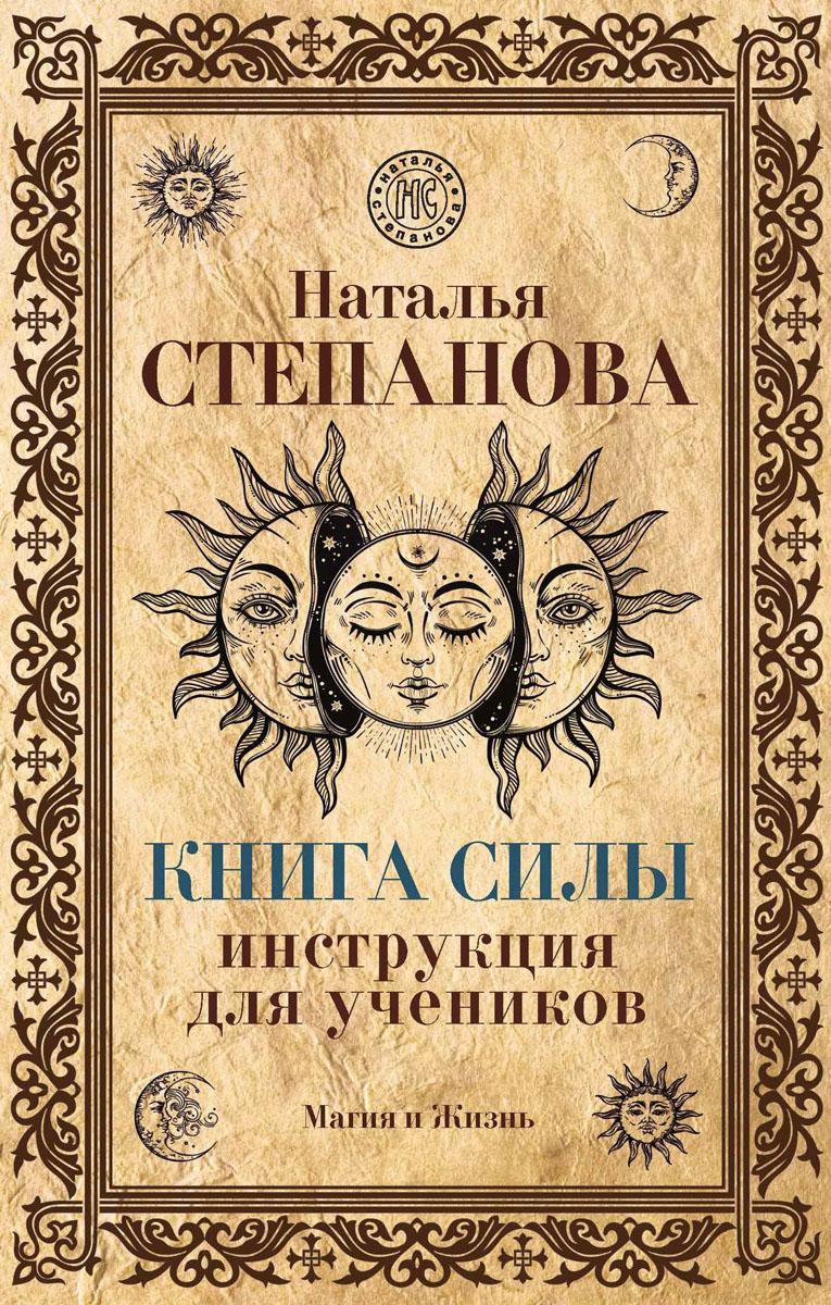 Степанова Н.И. Книга Силы. Инструкция для учеников