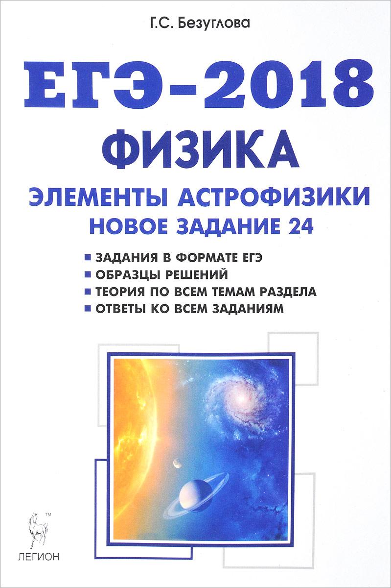 Г. С. Безуглова ЕГЭ 2018. Физика. Элементы астрофизики