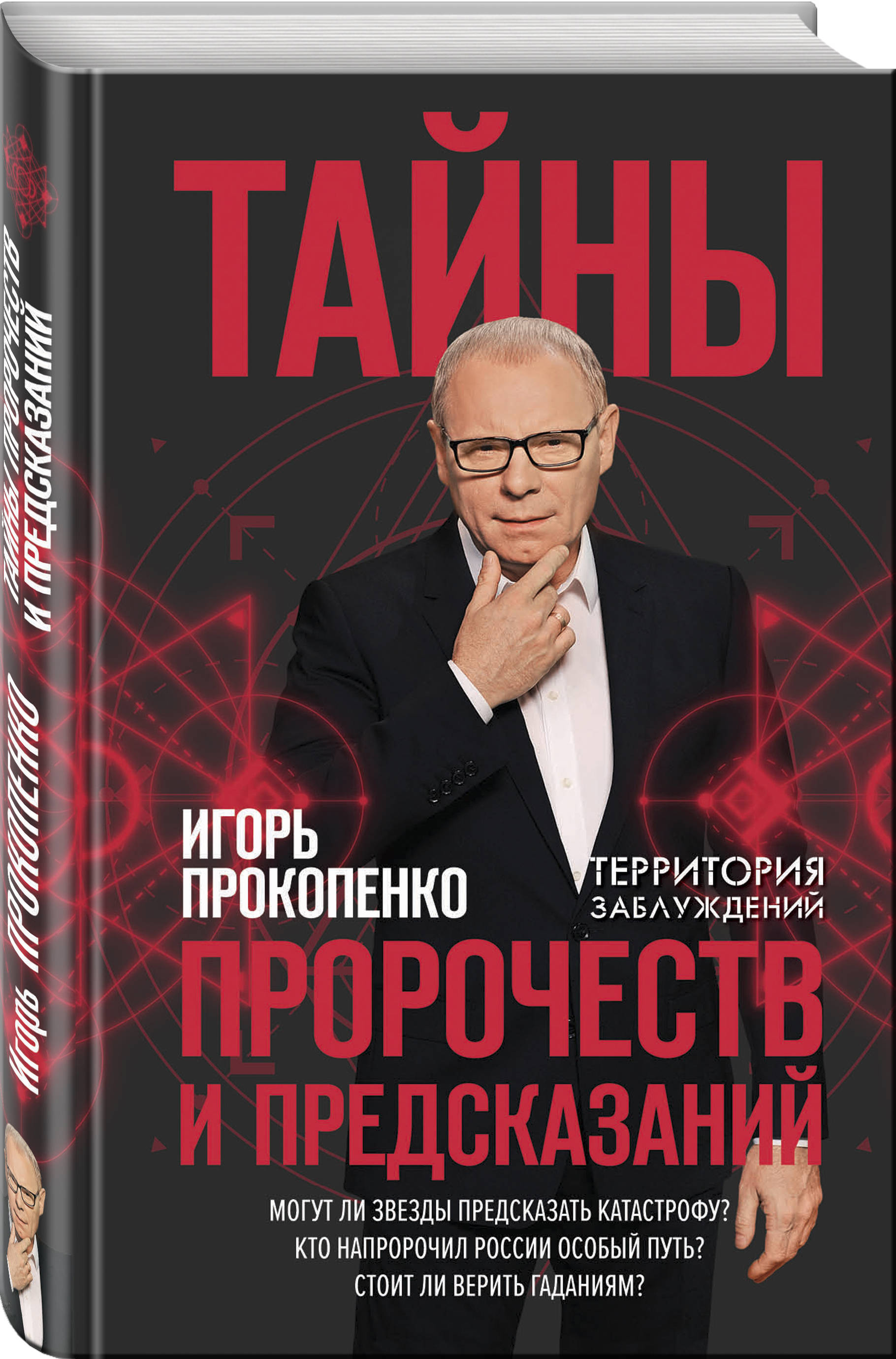 Игорь Прокопенко Тайны пророчеств и предсказаний