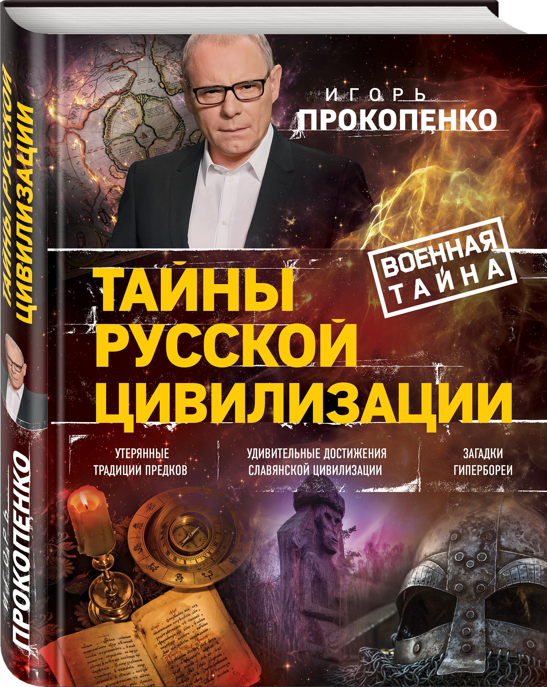 Игорь Прокопенко Тайны русской цивилизации