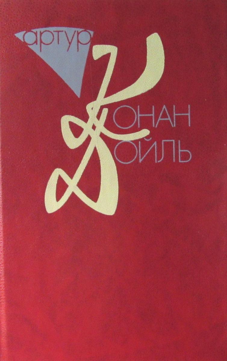 Артур Конан Дойль. Собрание сочинений 10 томах. Том 10. Книга 2