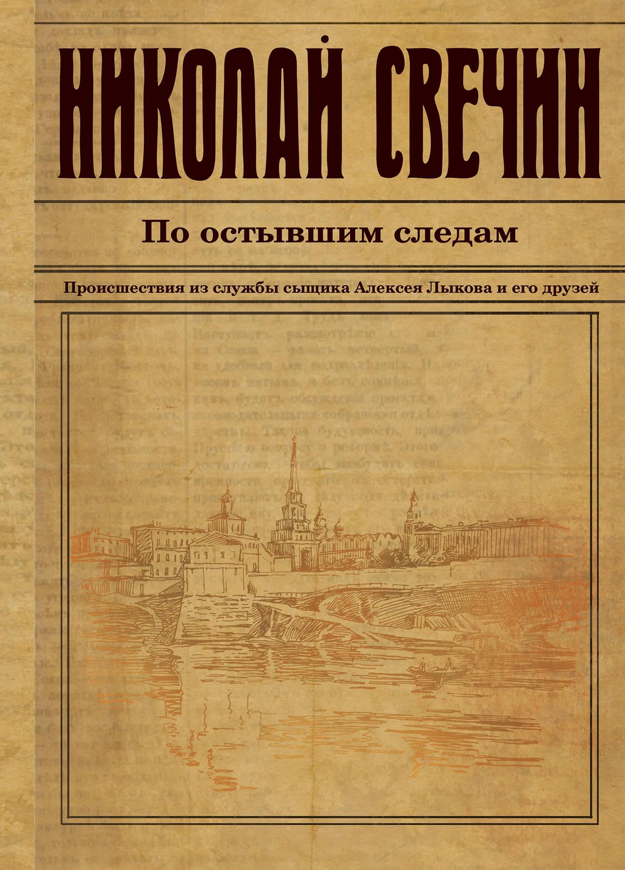 Свечин Николай По остывшим следам