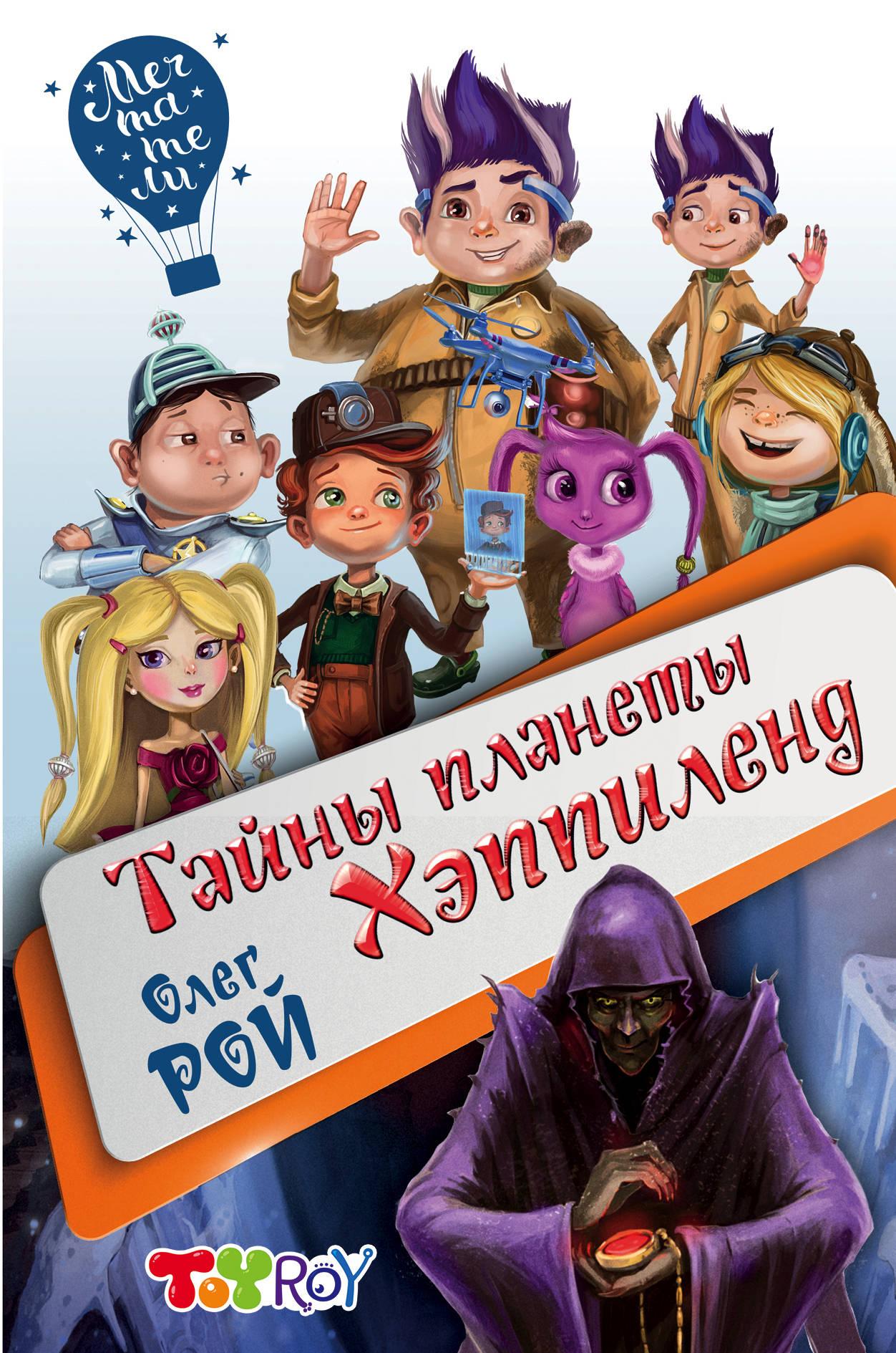 Олег Рой Тайны планеты Хэппиленд олег рой тайны планеты хэппиленд