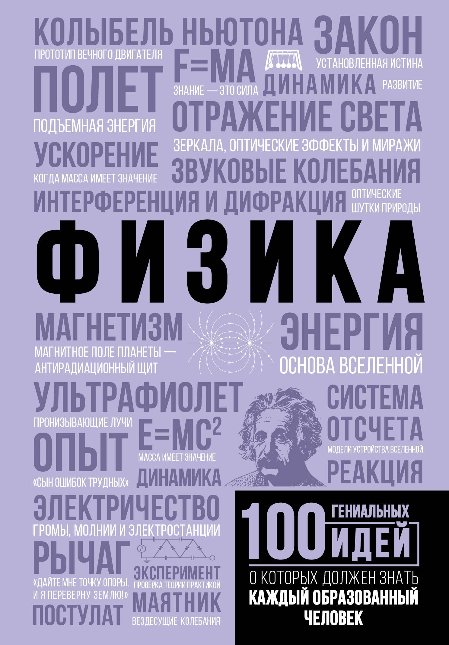 Анна Спектор Физика