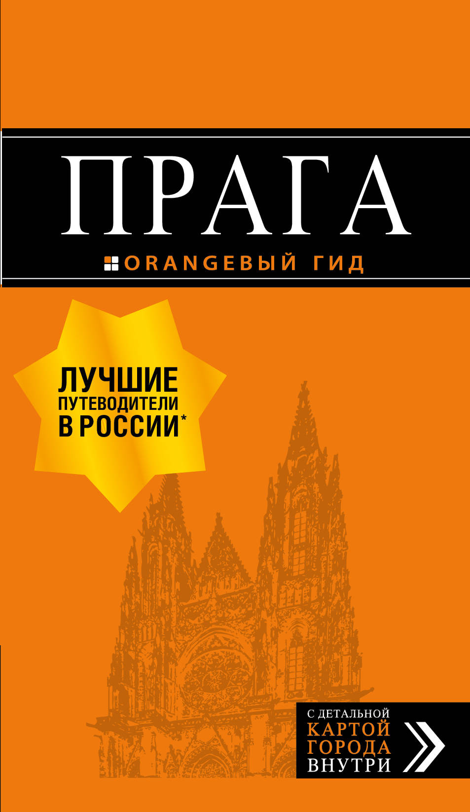 Т. Яровинская Прага. Путеводитель (+ карта) прага путеводитель карта