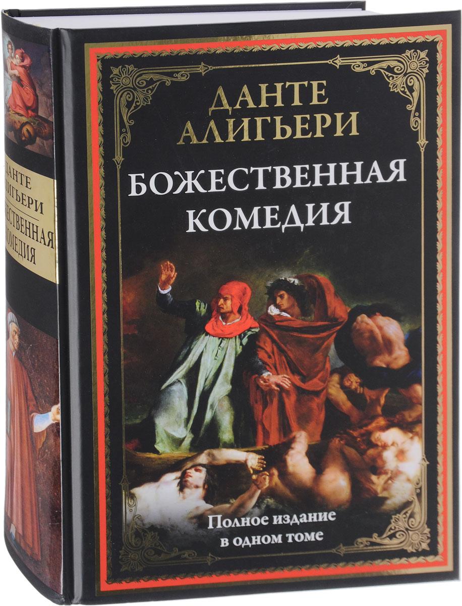 Данте Алигьери Божественная комедия глеб носовский божественная комедия накануне конца света