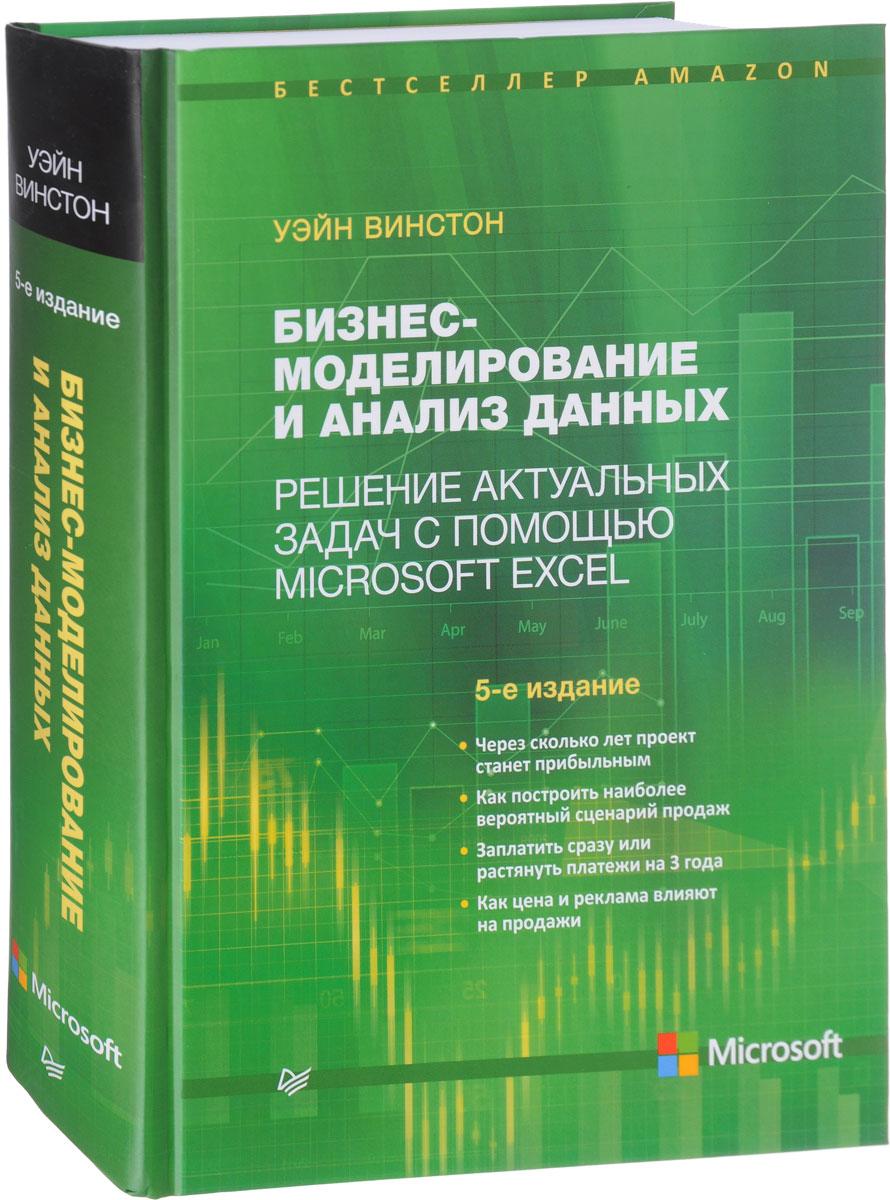 Уэйн Винстон Бизнес-моделирование и анализ данных. Решение актуальных задач с помощью Microsoft Excel уэйн винстон бизнес моделирование и анализ данных решение актуальных задач с помощью microsoft excel