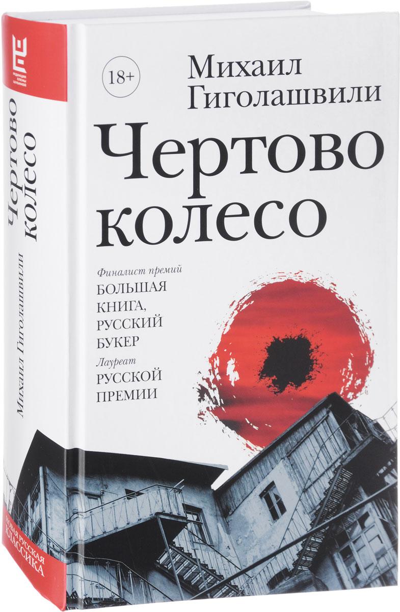 Гиголашвили Михаил Георгиевич Чертово колесо
