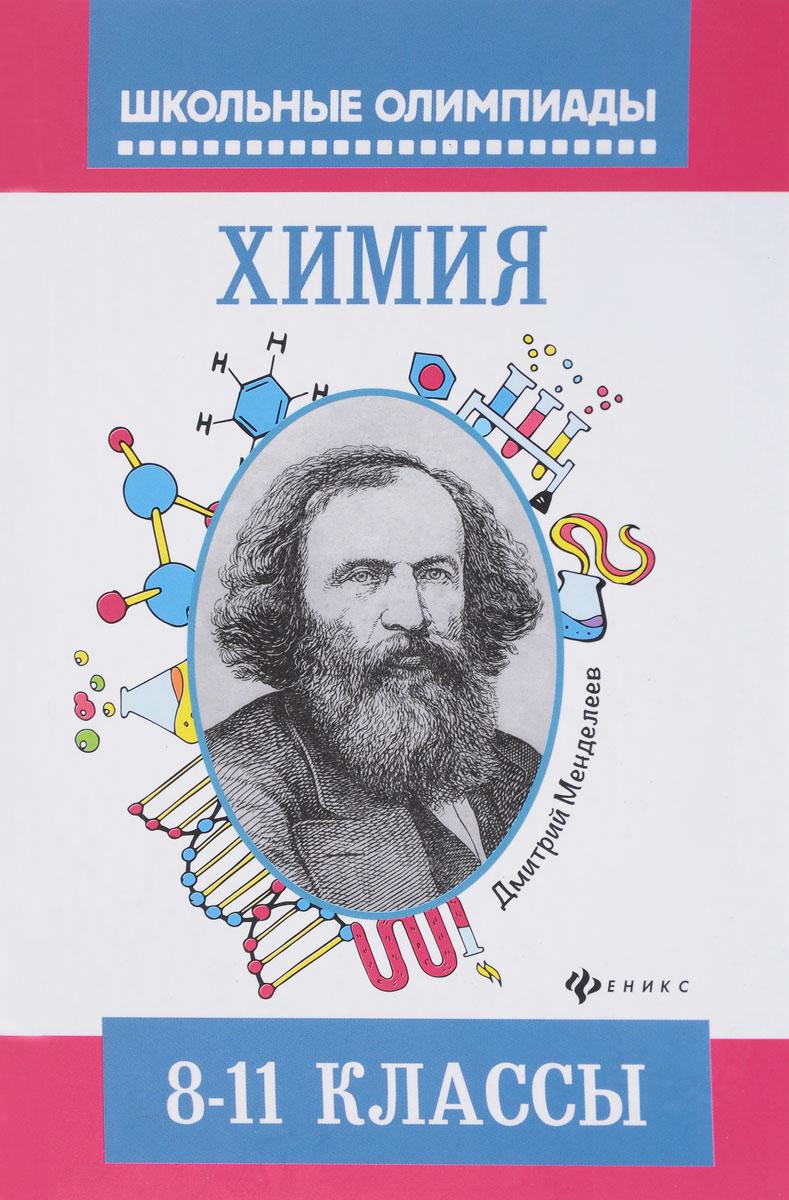 А. И. Новичков, И. Б. Давыдова Химия. Типовые задания для подготовке к олимпиаде. 8-11 классы