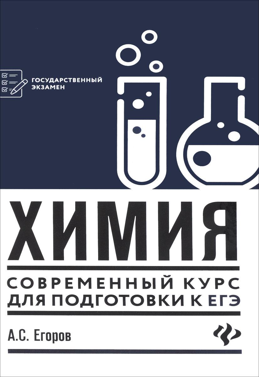 А. С. Егоров Химия. Современный курс для подготовки к ЕГЭ