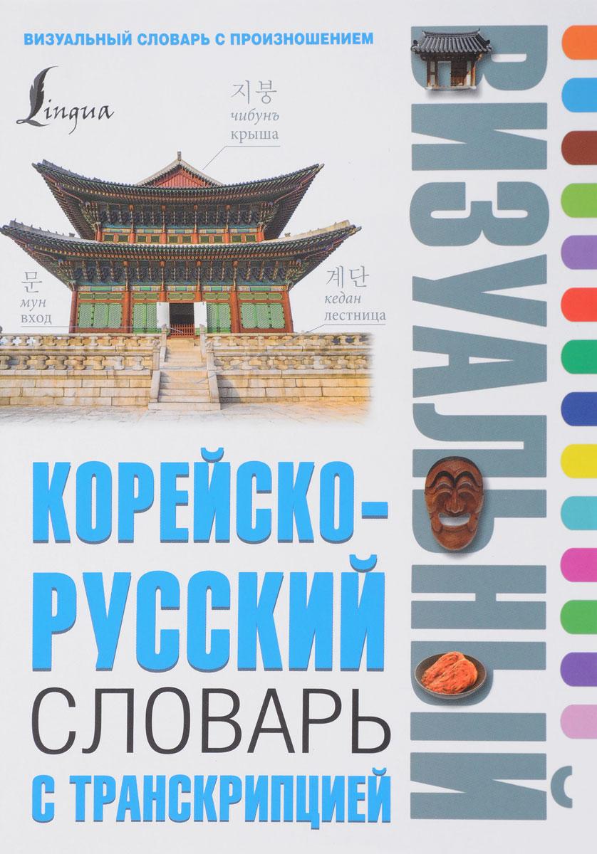 Корейско-русский визуальный словарь с транскрипцией цены