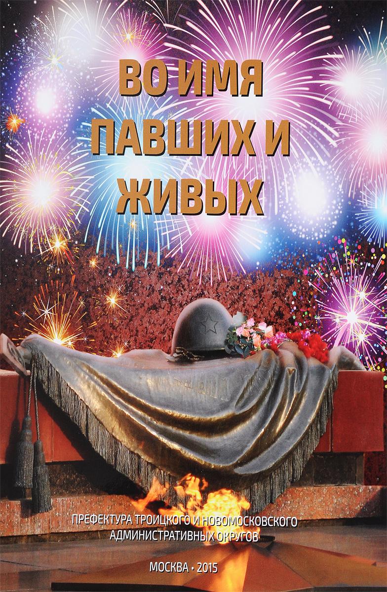Фото - Во имя павших и живых. устинов д во имя победы