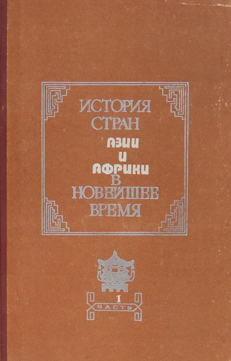 Юрьев М. Ред. История стран Азии и Африки в новейшее время. Ч.1