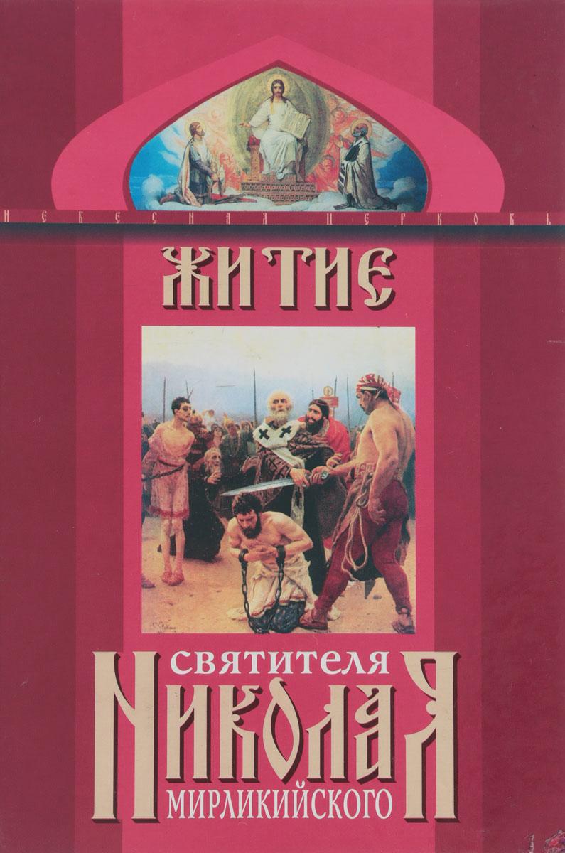 купить Житие святителя Николая Мирликийского недорого