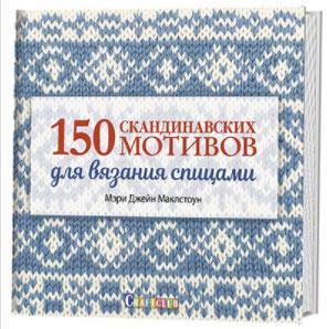 150 скандинавских мотивов для вязания спицами купить в интернет
