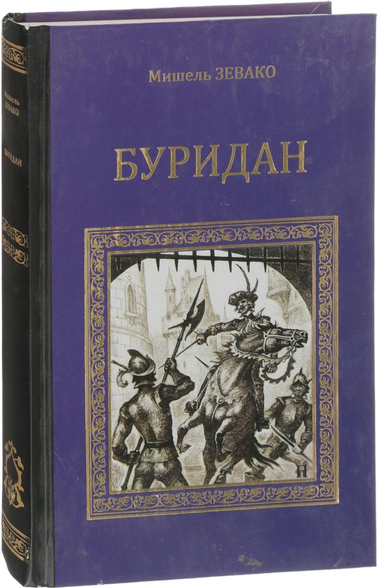 Мишель Зевако Буридан