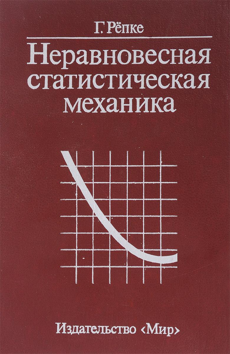 Фото - Г.Рёпке Неравновесная статистическая механика шахов а квантовая теория общества