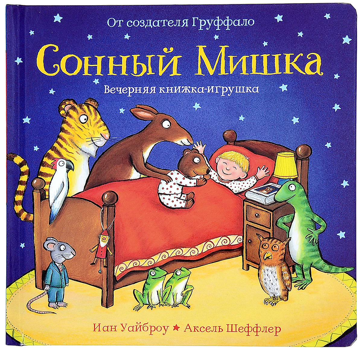Иан Уайброу Сонный Мишка. Вечерняя книжка-игрушка