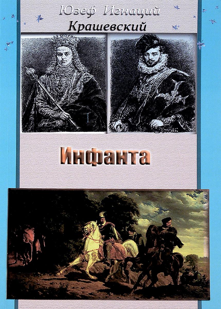Инфанта | Крашевский Юзеф Игнацы