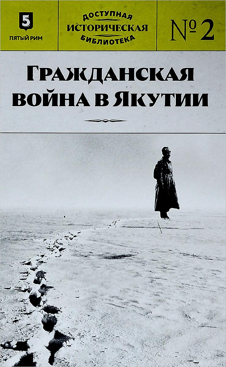 Гражданская война в Якутии цветы якутии